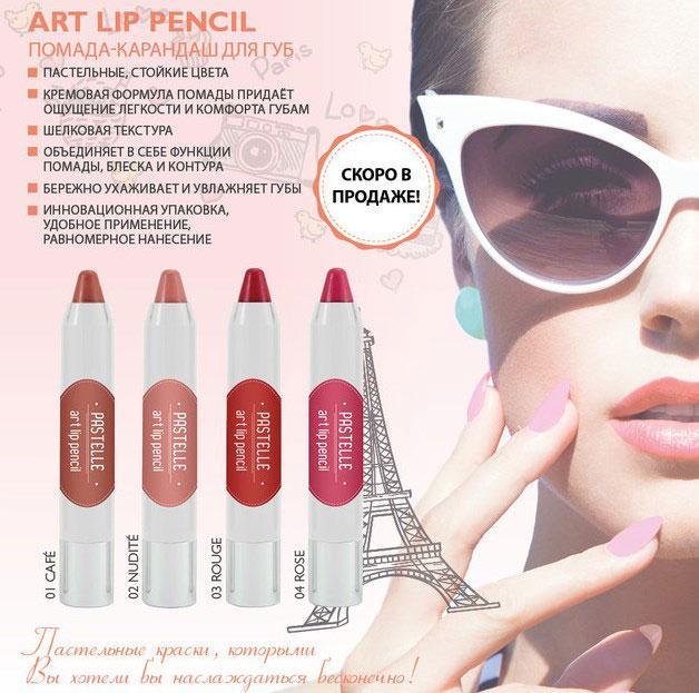 Помада-карандаш для губ Pastelle Art Lip Pencil от Ламбре Lambre